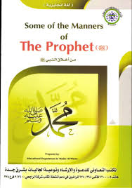some of the manners of the prophet muhammad peace be upon him
