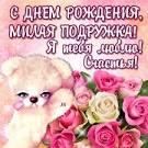 Поздравления с днем рождения подруге от подруги