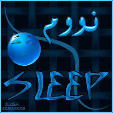 رمزيات نوم رمزيات sleep جديدة