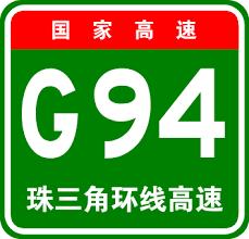 G94 Pearl River Delta Ring Expressway