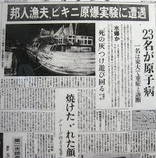 「1954年 - 太平洋のビキニ環礁でアメリカが水爆実験(キャッスル作戦)。第五福竜丸が被曝。」の画像検索結果
