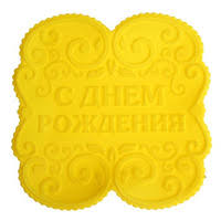 <b>Формы</b> для выпечки желтого цвета купить, сравнить цены в ...