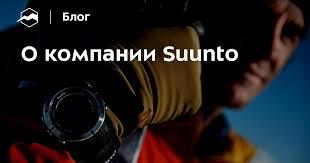 О компании <b>Suunto</b> — Блог «Спорт-Марафон»