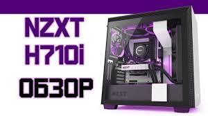 Обзор <b>корпуса NZXT H710i</b> - YouTube