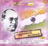 Download MP3 Songs of Vallathol Kavithakal Vol 2 - Vallathol%2520Kavithakal%2520Vol%25202