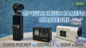 СРАВНЕНИЕ <b>Экшн</b>-<b>камер DJI OSMO POCKET</b> vs SONY vs ...