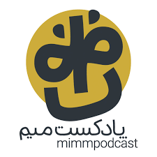 MimmPodcast | پادکست میم