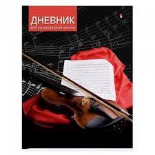 Тетради для нот, тетради для записи слов, дневники для муз. <b>школ</b>