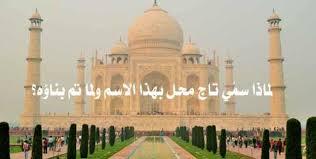 تاج محل في الهند images?q=tbn:ANd9GcT