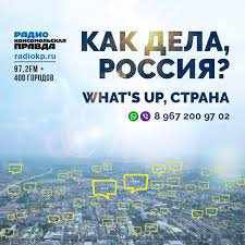 What's up, страна!