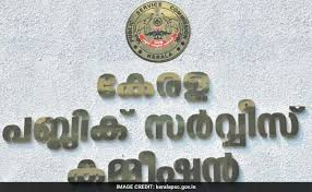 Kerala PSC LDC Test 2017 Set To Start From June 17