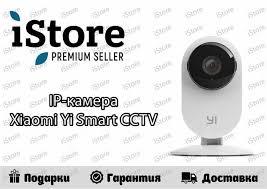 <b>Ip</b> camera <b>Xiaomi YI Smart</b> CCTV! Новая! Магазин iStore ...