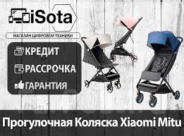Прогулочная <b>коляска Xiaomi Mitu</b> от магазина iSota - Коляски и ...