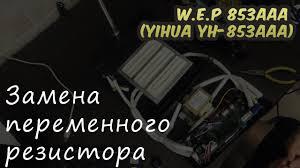 W.E.P <b>853AAA</b> (<b>YIHUA</b> YH-<b>853AAA</b>) Первая проблема. - YouTube
