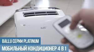 <b>Мобильный кондиционер Ballu</b> Platinum <b>BPHS</b>-09H и 12H: обзор ...