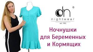 ночная рубашка lady