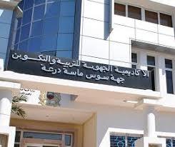 محاكمات صحفيين بأكادير تدفع منظمات وهيئات حقوقية وحزبية وجمعوية إلى الإحتجاج أمام أكاديمية سوس