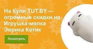 Купить <b>Игрушка</b>-мялка <b>Эврика Котик</b> в Минске с доставкой из ...