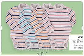 <b>Боди</b>-гольф для новорожденных в <b>полоску</b> 68-92р. (<b>Bembi</b>)<b>Бемби</b> ...