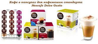 <b>Капсулы Dolce Gusto</b> - купить кофе в капсулах <b>Дольче Густо</b> в ...