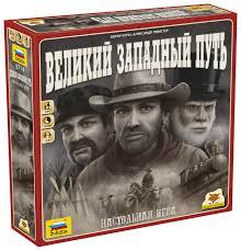 <b>Настольная игра ZVEZDA Великий</b> Западный путь купить по цене ...