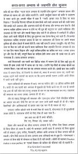 practice makes a man perfect essay essay on practice makes a man perfect in hindi