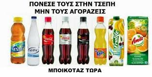 Αποτέλεσμα εικόνας για μποικοταζ coca cola