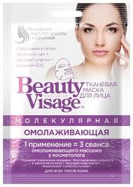 BeautyVisage <b>тканевая маска</b> Молекулярная <b>омолаживающая</b> ...