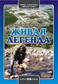 Как открывали алмазные месторождения в Якутии
