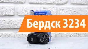 Распаковка <b>Бердск 3234</b> / Unboxing <b>Бердск 3234</b> - YouTube