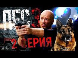 «Пёс-3»: «Пугало» - YouTube