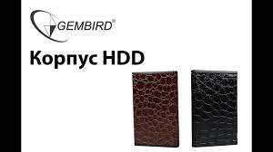 <b>Внешние корпуса</b> для HDD <b>Gembird EE2</b>-<b>U3S</b>-<b>70L</b> - YouTube