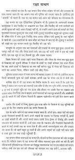 essay on raksha bandhan in hindi cdc stanford resume help posts about simple essay on raksha bandhan written by kidsessays com