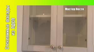 Как сделать стеклянные <b>фасады</b> из ЛДСП | Мастер Костя ...