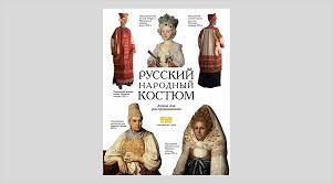 <b>Е</b>. <b>Моисеенко</b>. <b>Русский народный</b> костюм. Книга для чтения и ...