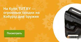 Купить <b>Кобуры</b> для оружия <b>DASTA</b> в Гомеле онлайн в интернет ...