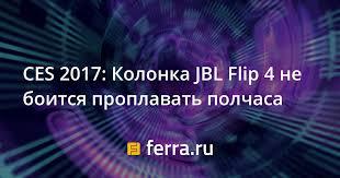 CES 2017: <b>Колонка JBL Flip</b> 4 не боится проплавать полчаса ...