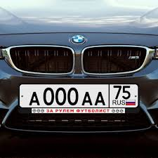 <b>Автомобильная рамка</b> «<b>За рулем</b> футболист»: продажа, цена в ...