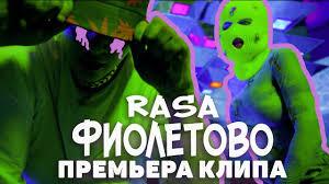RASA - ФИОЛЕТОВО ( ПРЕМЬЕРА КЛИПА 2019 ) - YouTube
