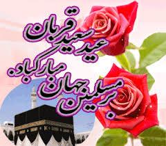 Image result for حدیث در مورد عید قربان با عکس