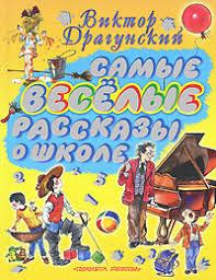 <b>Самые</b> веселые рассказы о школе Авторский <b>сборник</b> ...