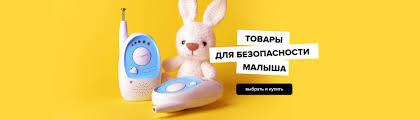 Купить детские товары в интернет магазине WildBerries.kz