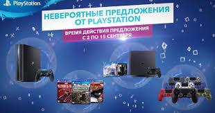 <b>Sony</b> распродаёт <b>игры</b> и <b>приставки</b> — Ferra.ru