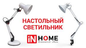 <b>Настольные</b> светильники INhome под <b>лампу</b> на основании и на ...
