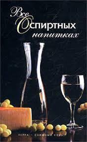 <b>Все о</b> спиртных напитках (<b>Иван Дубровин</b>) - скачать книгу в FB2 ...
