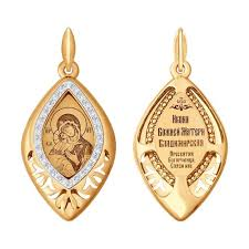 <b>Золотая нательная иконка</b> с ликом Божьей Матери Владимирской
