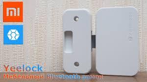 <b>Yeelock</b> - мебельный Bluetooth <b>замок</b>, <b>Xiaomi</b> ecosystem - YouTube