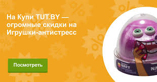 Купить Игрушки-антистресс PAULINDA в Минске онлайн в ...