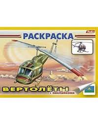 "<b>Раскраска</b> с наклейками ""Вертолёты"", <b>А5</b>, 4 листа | Купить с ..."