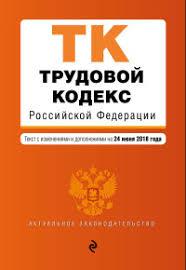Трудовой кодекс Российской Федерации. Текст с изменениями и ...
